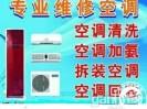 回龙观空调移机010-56191587空调加氟 空调安装 空调回收 空调打孔