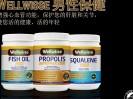 亲们 澳洲Wellwisse的产品在做推广活动,下单0元购,像鱼油 羊胎素 蜂胶 葡萄籽胶囊 血糖控制片 关节素 都非常不错