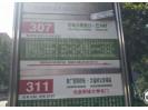 307的新站牌挂出来了,抛弃了回龙观东。