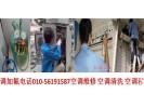 回龙观空调加氟30元压力010-56191587空调安装维修空调回收