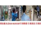 回龙观空调安装移机010-56191587空调维修加氟打孔回收