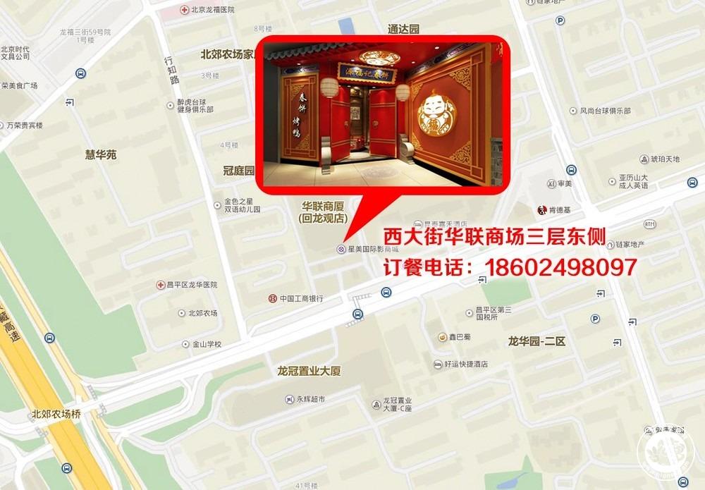 春饼地址1.jpg