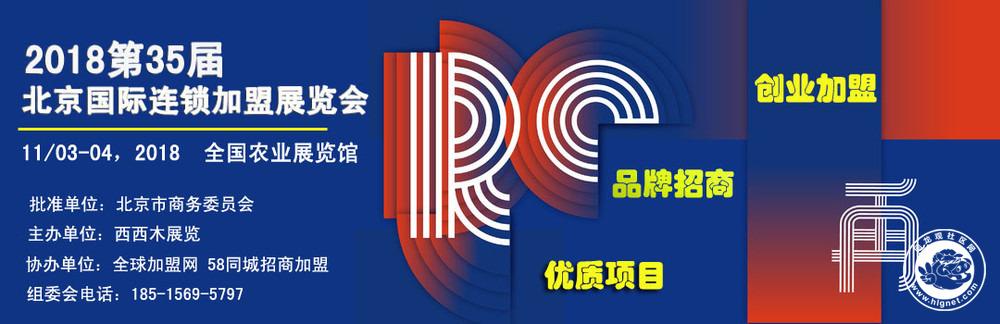北京连锁加盟展.jpg