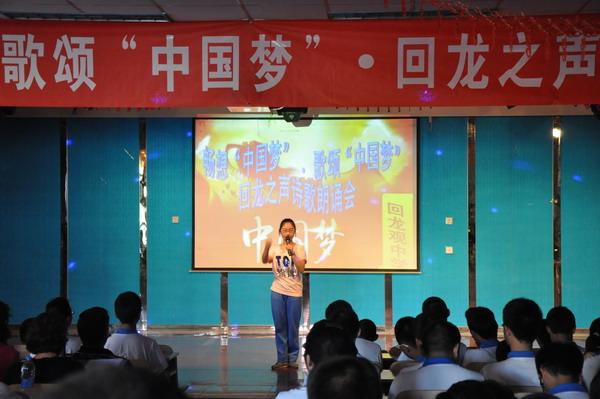 歌颂中国梦的诗歌