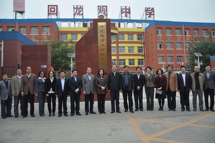 华北电力大学附属中学举行揭牌仪式