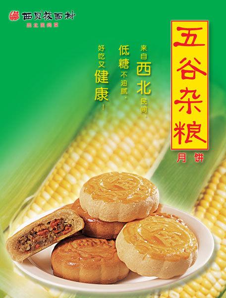 五谷杂粮月饼