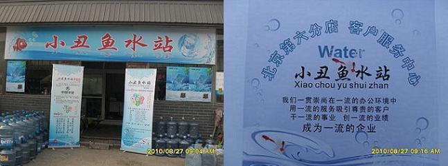 小丑鱼水站 桶装水饮水机销售优惠活动