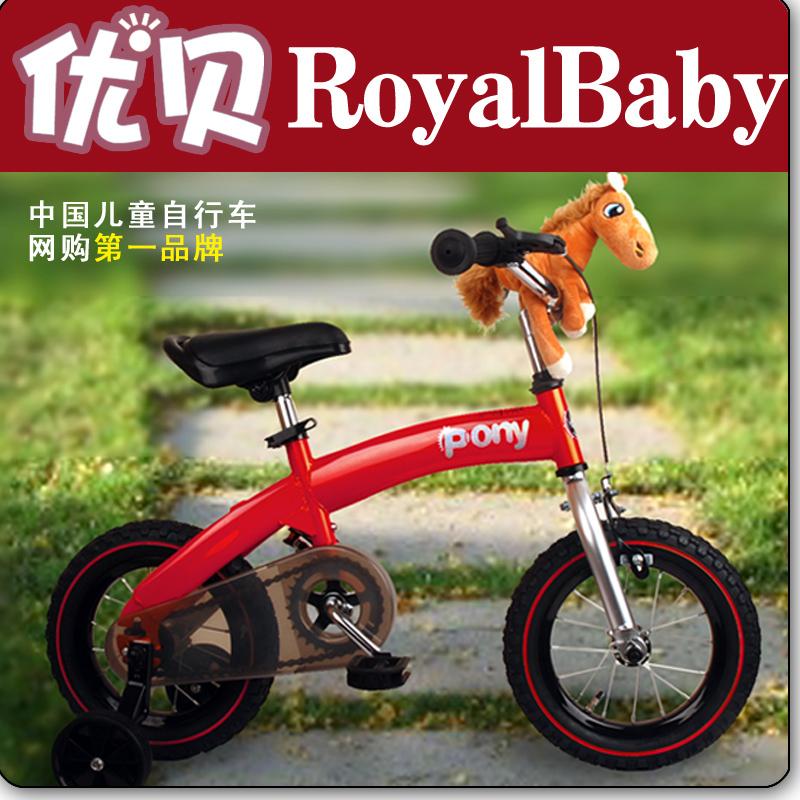 优贝儿童自行车 暑期特惠