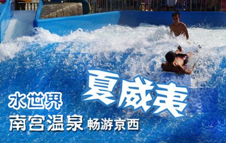 欢乐谷,北京动物园海洋馆,野生动物园集采