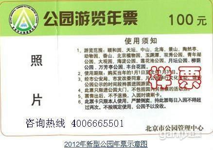 110元 办理2012北京公园游览年票