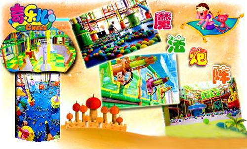 奇乐儿儿童主题乐园 回龙观等五店通用