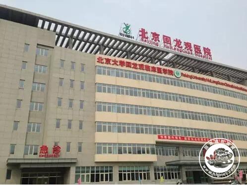 北京回龙观医院是北京市最大的公立三级甲等精神卫生专科医院,编制