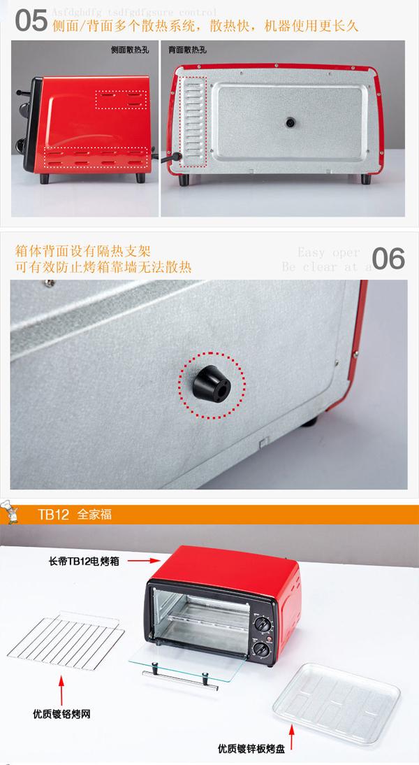 长帝12l可调温型时尚家用电烤箱tb12