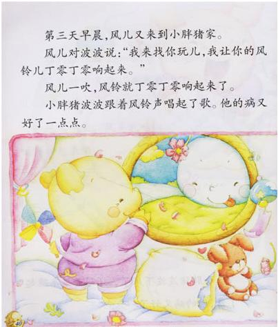 喂妈妈;一棵苹果树;甜甜的手掌;小鸭子吃星星;爱打