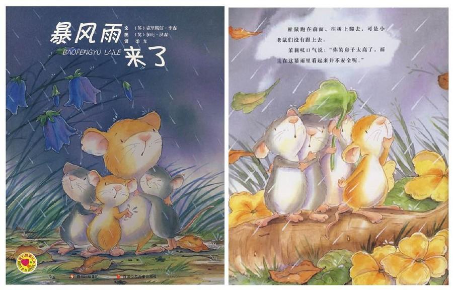 其他小动物为他们提供躲避风雨的地方,可是他们的窝不是太高,就是太