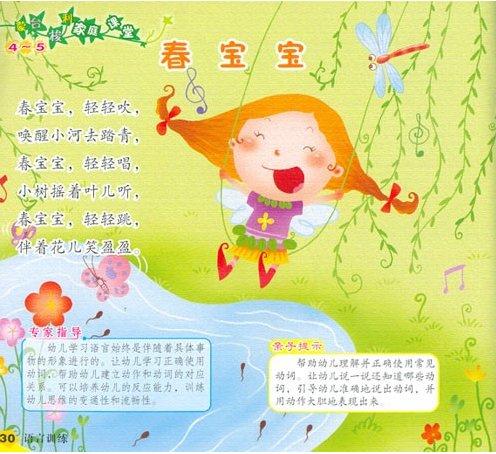 动物世界   汉语拼音