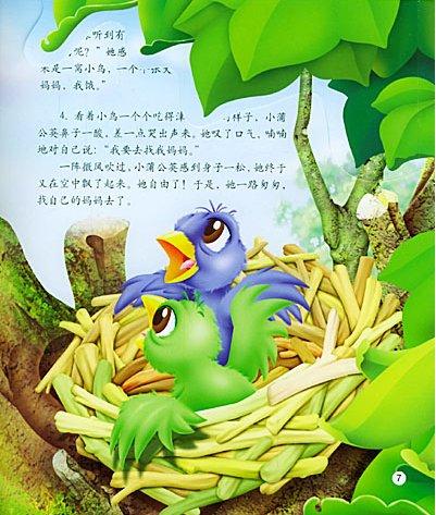0-6岁儿童书