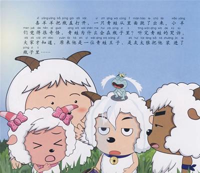 集采首页 > 集采详情    二,喜羊羊与灰太狼图画故事书(全套4册)