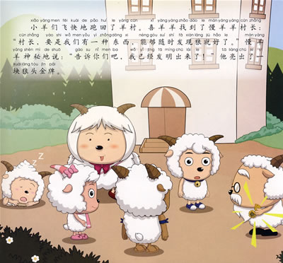 无线追踪器 喜羊羊与灰太狼图画故事书   幼儿; 《无线追踪器 喜羊羊