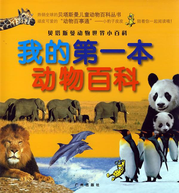 内容简介     本书为孩子们汇集了世界上最吸引人和最神奇的动物