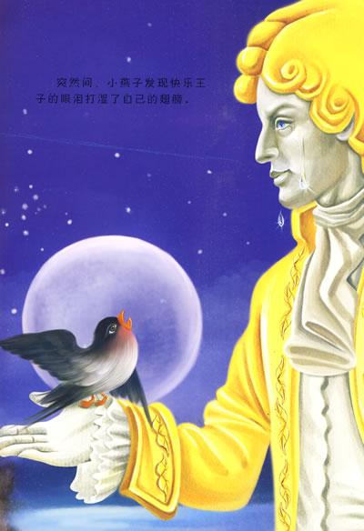 感动三代中国人的文学经典图画(0-6岁)