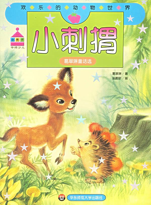 动物世界绘本 手绘