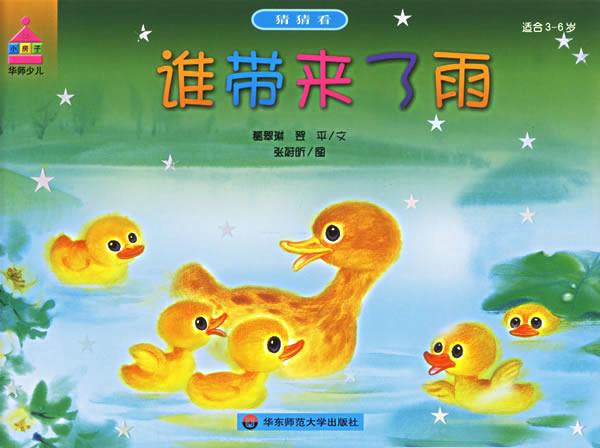 欢乐的动物世界(葛翠琳童话)