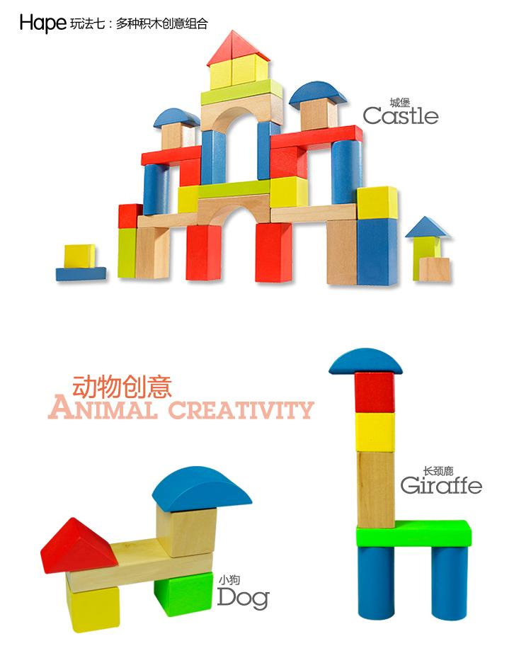德国hape儿童玩具 50粒大块木制积木