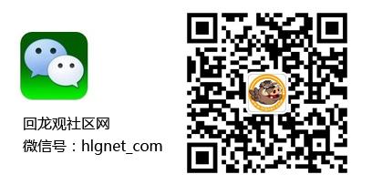 回龙观社区网微信号s.jpg