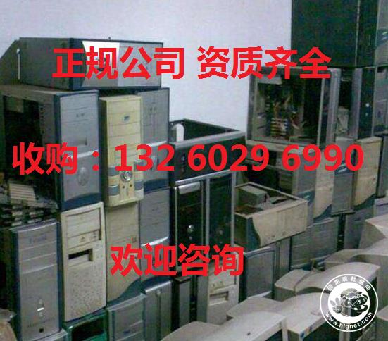 电脑回收 (3).png