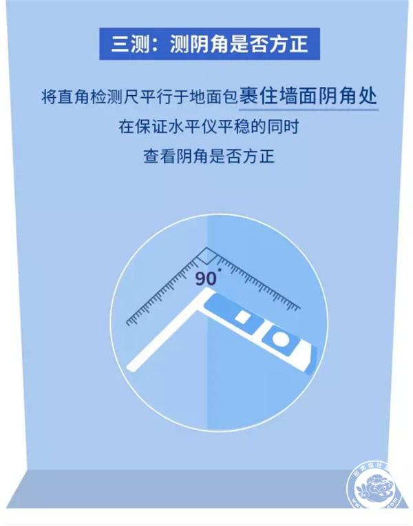 论坛-墙面验收帖(3)787.png