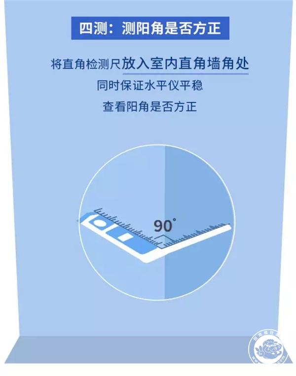 论坛-墙面验收帖(3)803.png