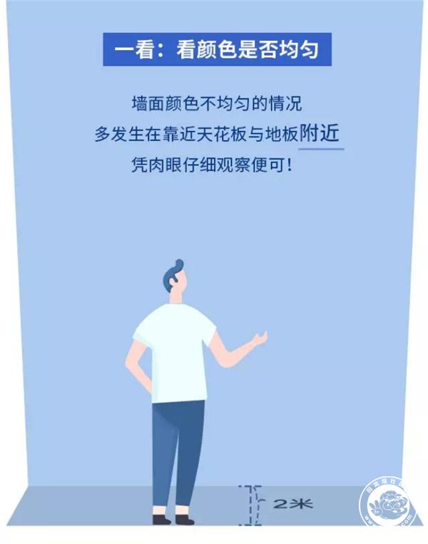 论坛-墙面验收帖(3)928.png