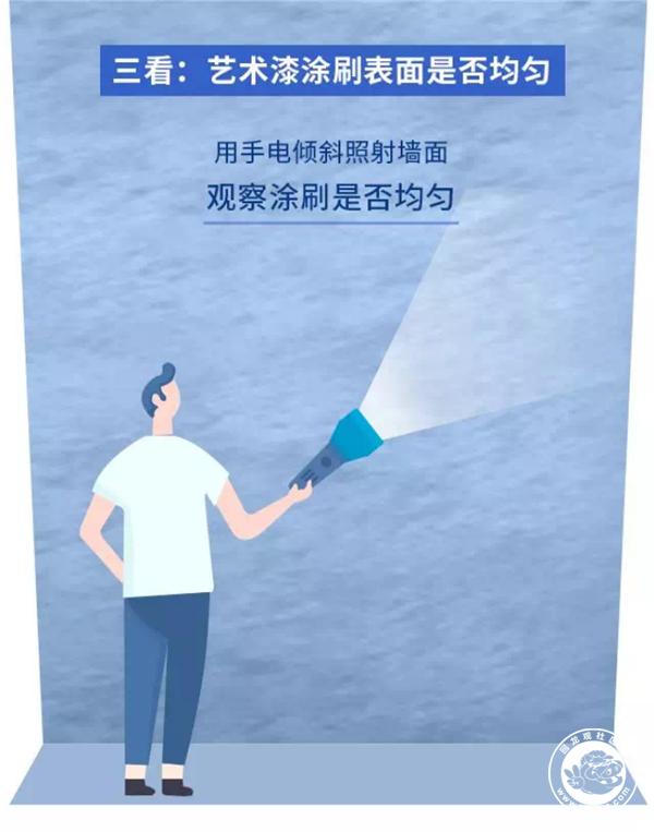 论坛-墙面验收帖(3)1105.png