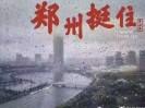 郑州...